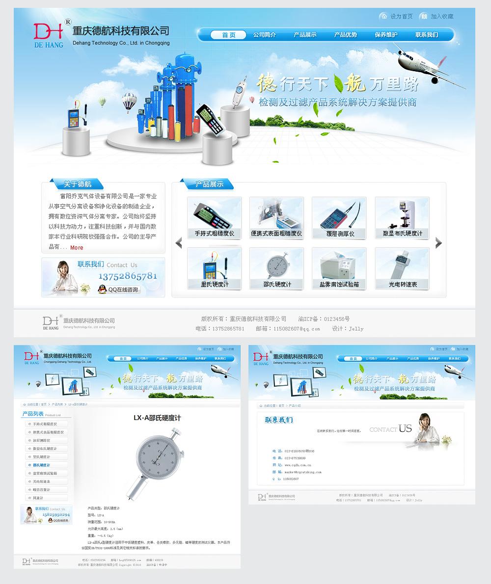 重庆德航科技有限公司
