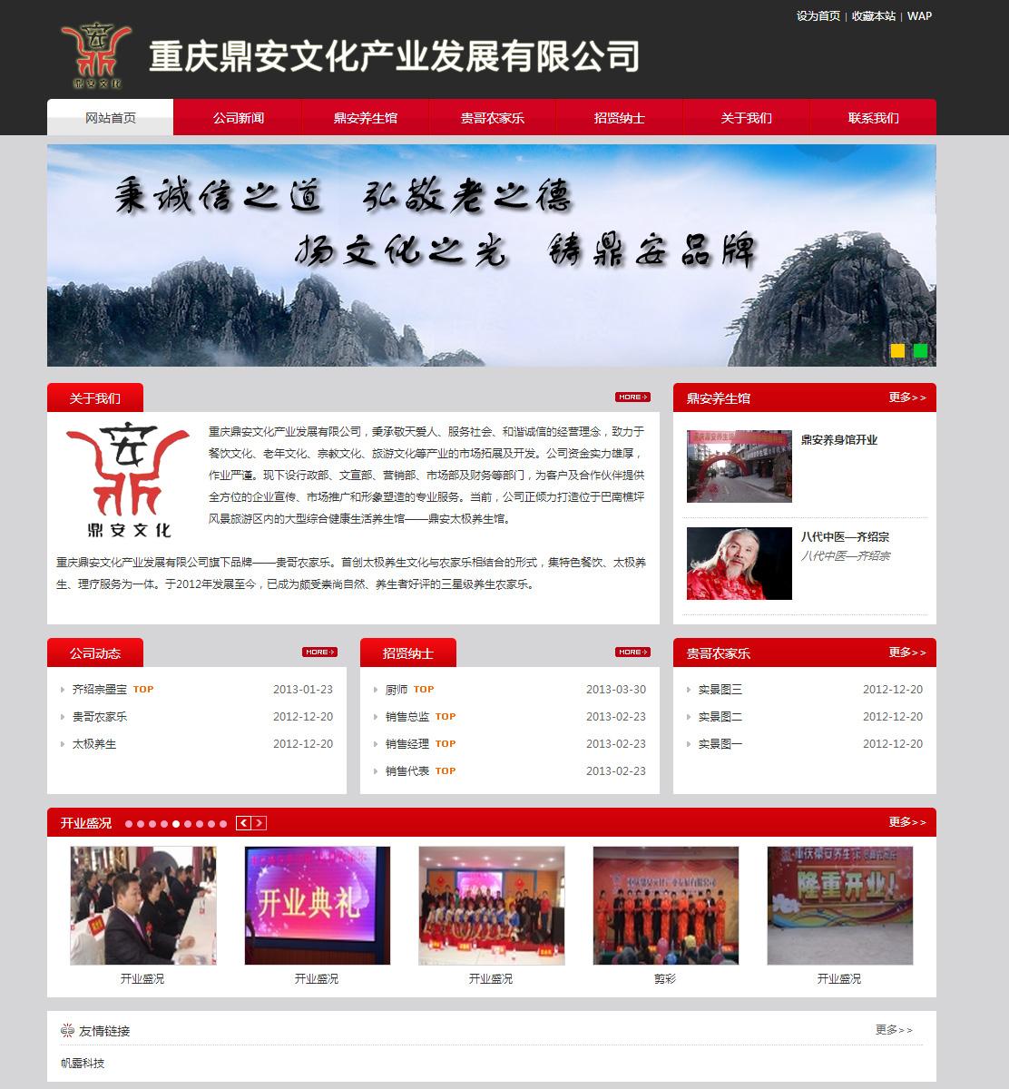 重庆鼎安文化产业发展有限公司