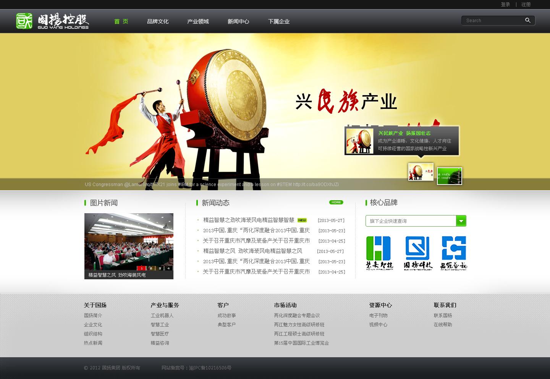 重庆国扬控股(集团)有限公司