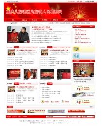 重庆九龙镇人民政府网2012版