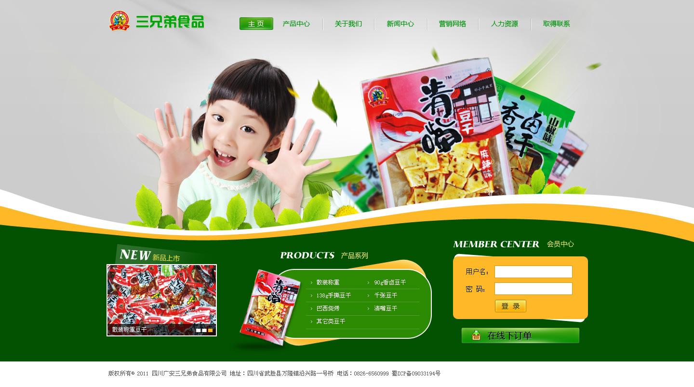 四川广安三兄弟食品有限公司
