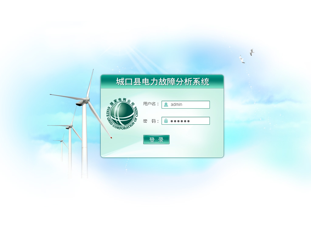 电力故障分析系统