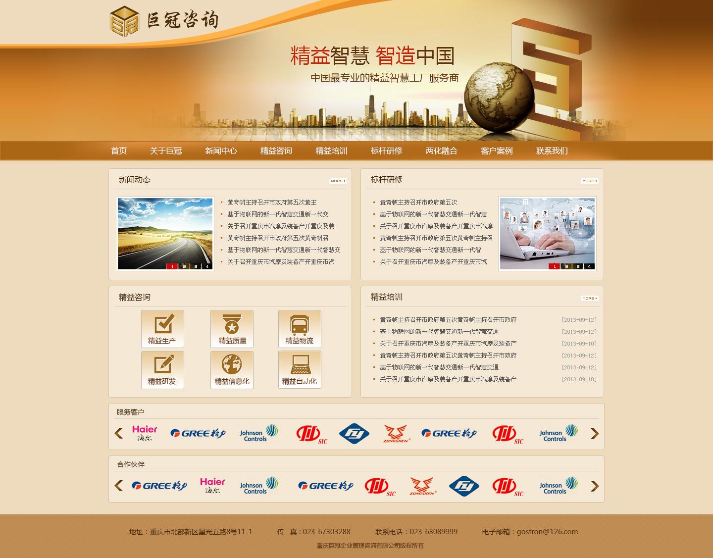 重庆巨冠企业管理咨询有限公司