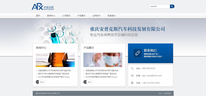 重庆安普克斯汽车科技发展有限公司