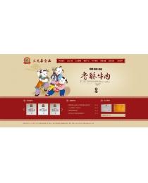 广安三兄弟食品有限公司2013版