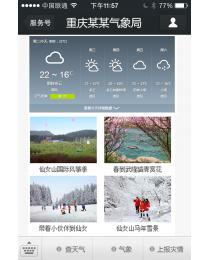 重庆某气象局