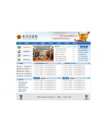 重庆永川公证