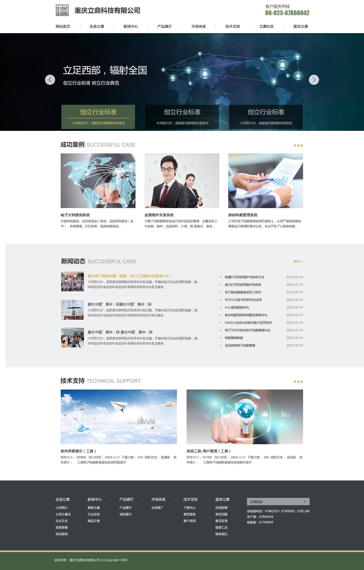 立鼎科技公司2015版