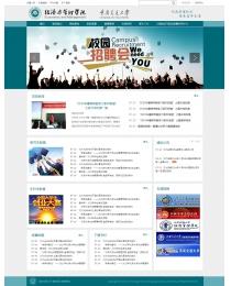重庆交通大学经济与管理学院