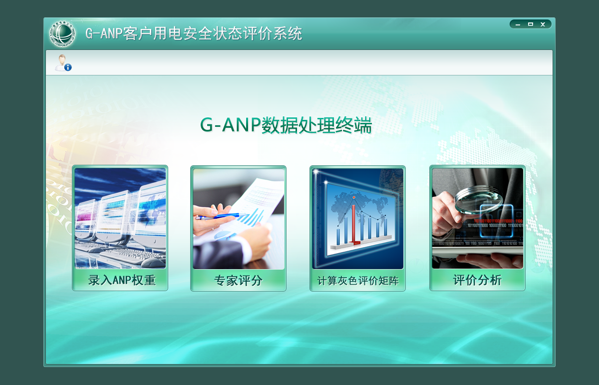 G-ANP电力用户评价系统